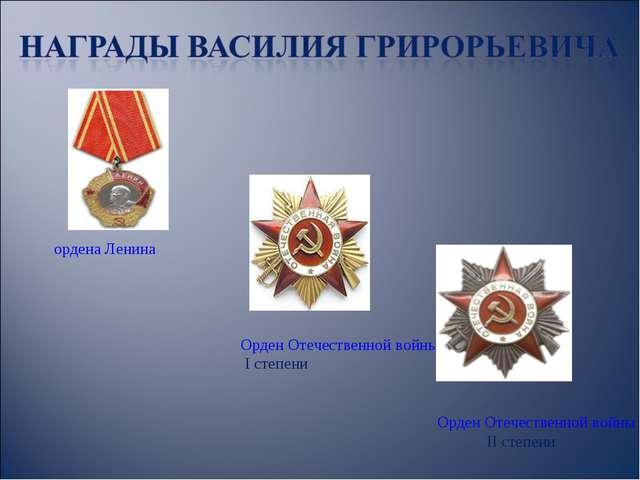 ордена Ленина Орден Отечественной войны I степени Орден Отечественной войны I...