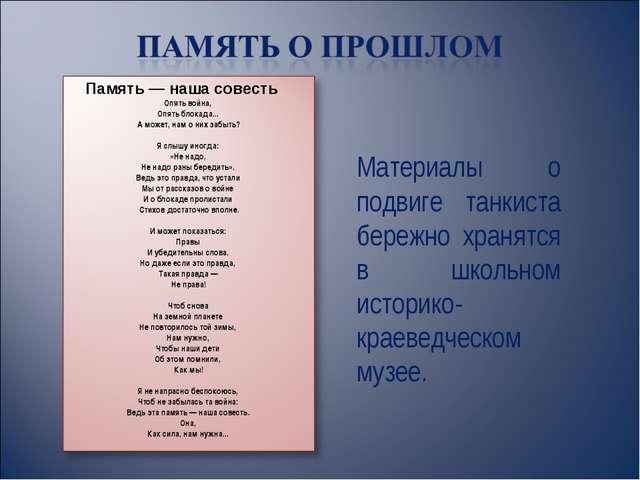 Материалы о подвиге танкиста бережно хранятся в школьном историко-краеведческ...