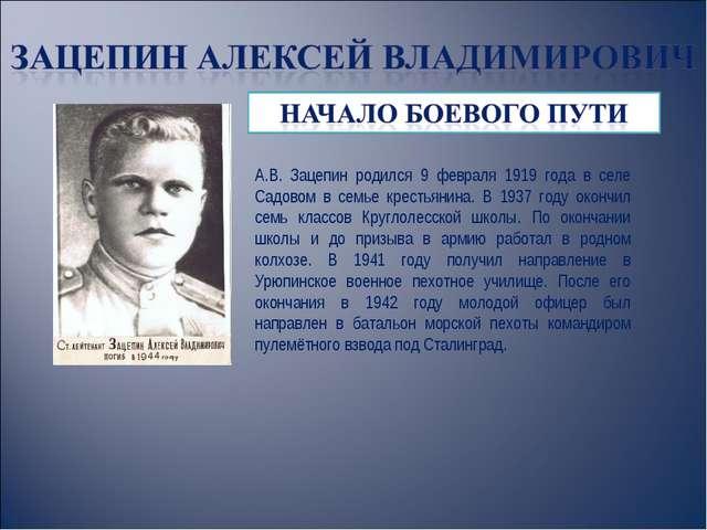 А.В. Зацепин родился 9 февраля 1919 года в селе Садовом в семье крестьянина....