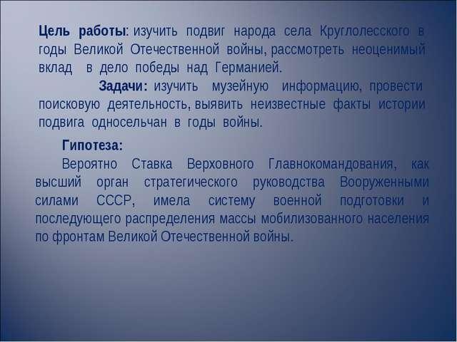 Цель работы: изучить подвиг народа села Круглолесского в годы Великой Отечес...