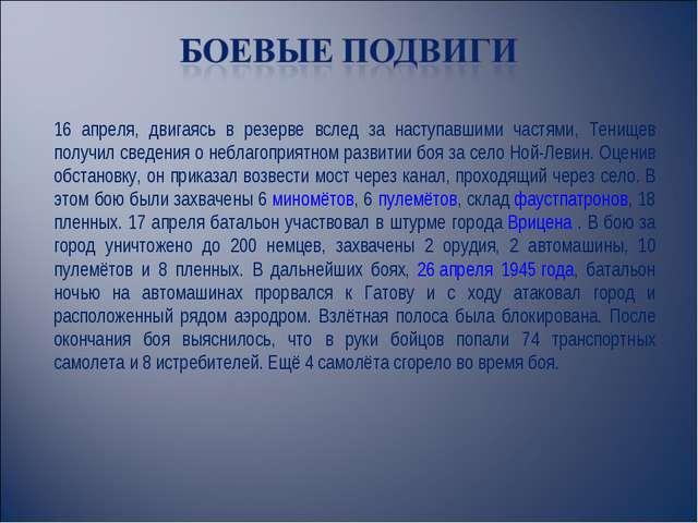 16 апреля, двигаясь в резерве вслед за наступавшими частями, Тенищев получил...