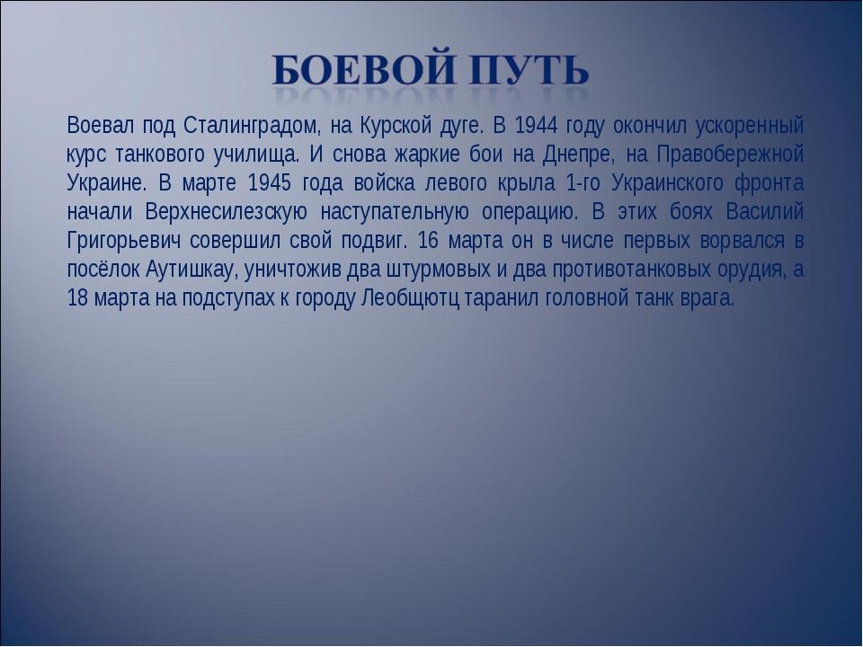 Воевал под Сталинградом, на Курской дуге. В 1944 году окончил ускоренный курс...
