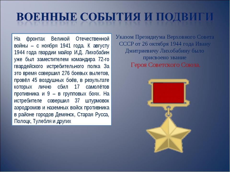 На фронтах Великой Отечественной войны – с ноября 1941 года. К августу 1944 г...