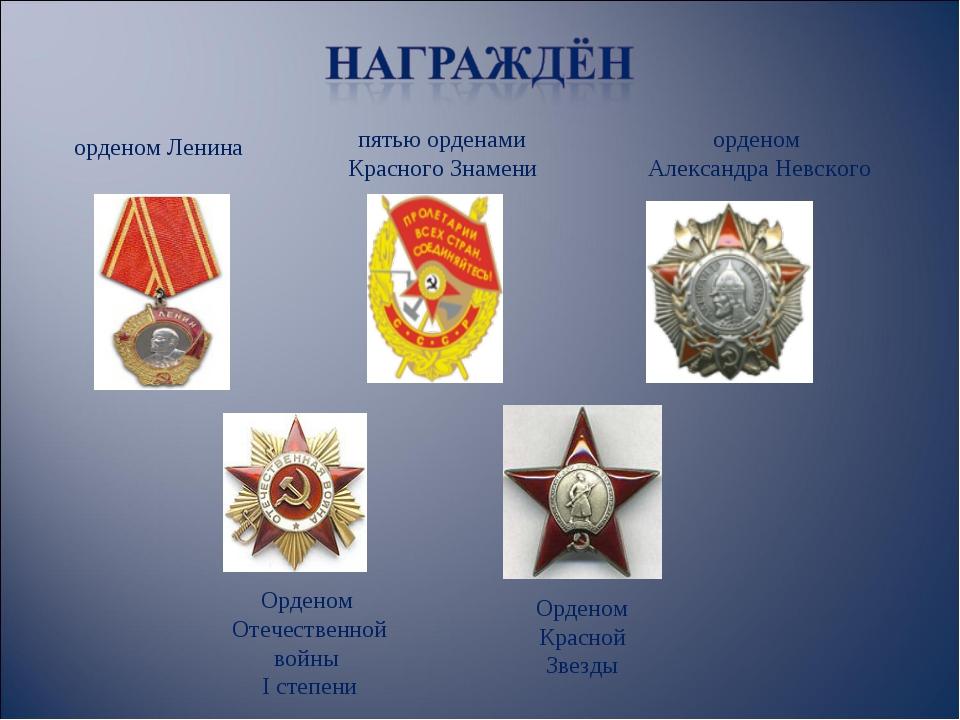 орденом Ленина пятью орденами Красного Знамени орденом Александра Невского Ор...