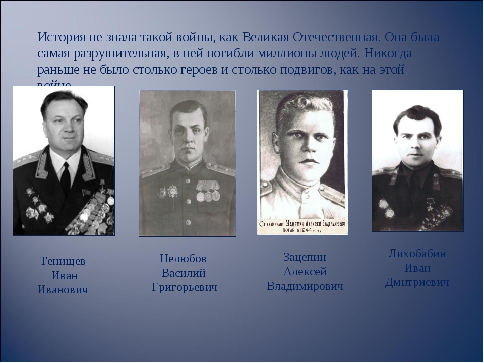 История не знала такой войны, как Великая Отечественная. Она была самая разру...