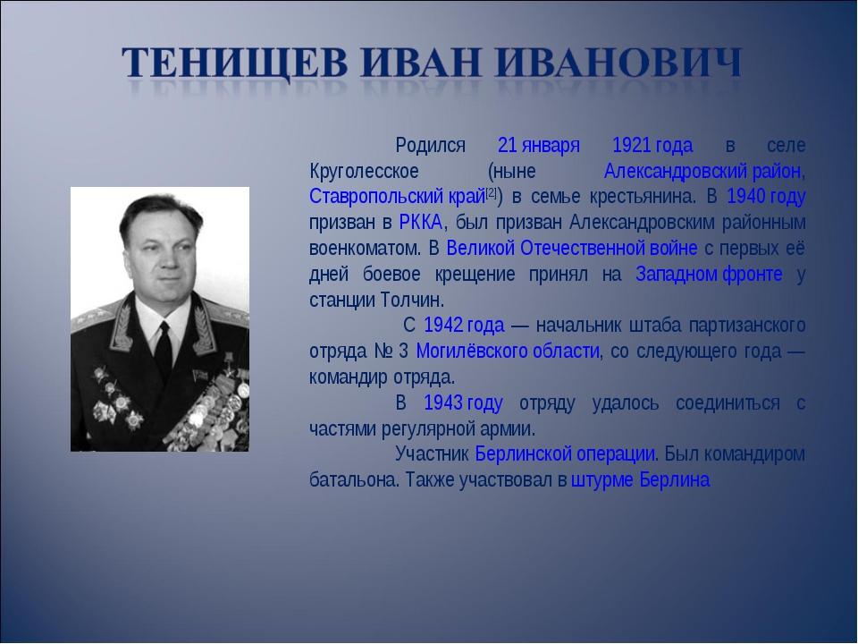 Родился 21 января 1921 года в селе Круголесское (ныне Александровский район,...