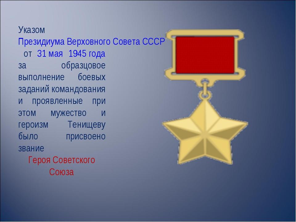Указом Президиума Верховного Совета СССР от 31 мая 1945 года за образцовое вы...