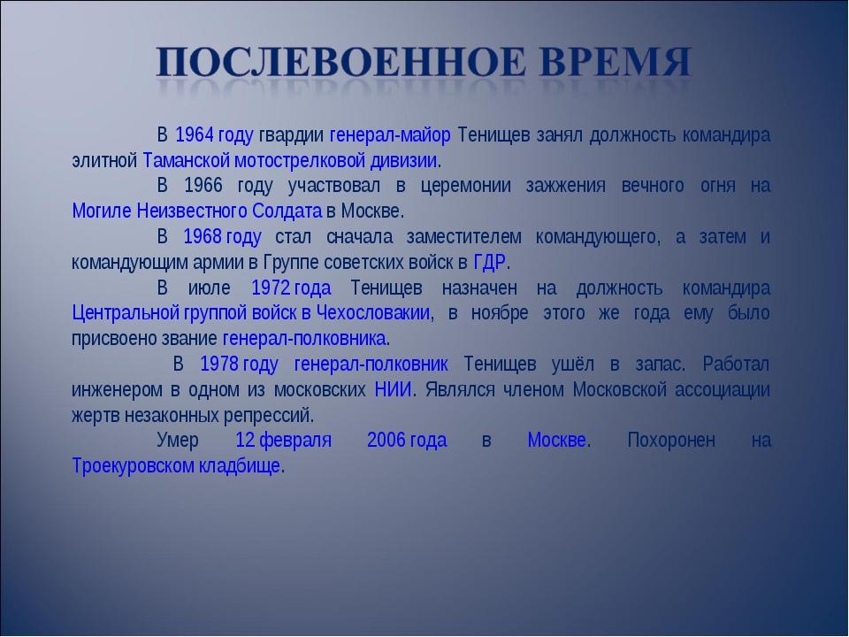 В 1964 году гвардии генерал-майор Тенищев занял должность командира элитной...
