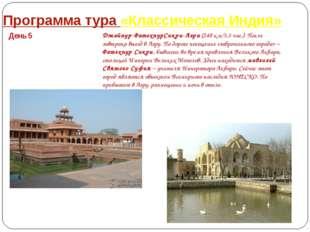 Программатура«КлассическаяИндия» День 5 Джайпур-ФатехпурСикри-Агра(240 км