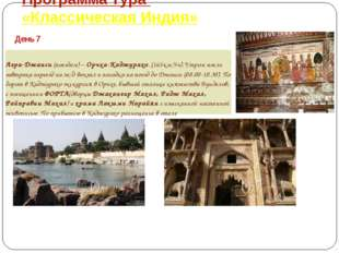 Программатура«КлассическаяИндия» День 7 Агра-Джанси(поездом) –Орчха-Кадж