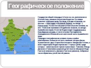 Географическое положение Государство общей площадью 3,3 млн кв. км. расположе