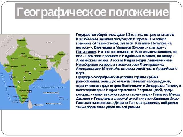 Географическое положение Государство общей площадью 3,3 млн кв. км. расположе...