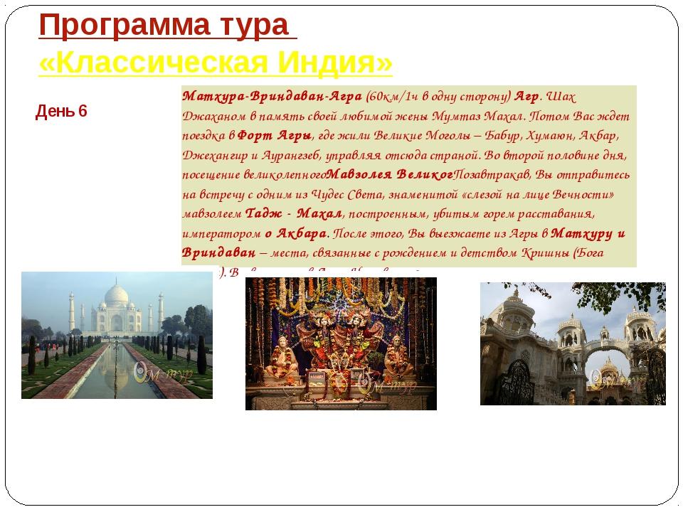 Программатура«КлассическаяИндия» День 6 Матхура-Вриндаван-Агра(60км/1ч в...