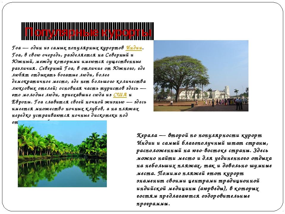 Популярные курорты Гоа — один из самых популярных курортовИндии. Гоа, в свою...