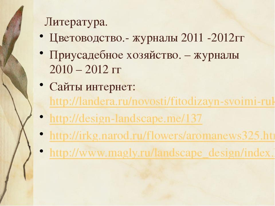 Литература. Цветоводство.- журналы 2011 -2012гг Приусадебное хозяйство. – жур...