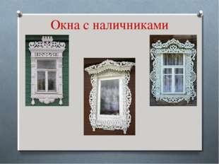 Окна с наличниками
