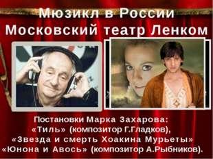 Мюзикл в России Московский театр Ленком Постановки Марка Захарова: «Тиль» (ко