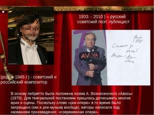 Алексей Рыбников (род. в 1945 г.) - советский и российский композитор Андрей