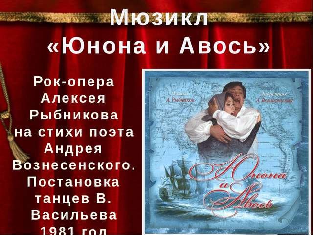 Мюзикл «Юнона и Авось» Рок-опера Алексея Рыбникова на стихи поэта Андрея Воз...