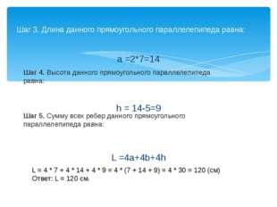 a =2*7=14 h = 14-5=9 L =4a+4b+4h Шаг 3. Длина данного прямоугольного параллел