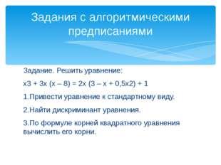 Задание. Решить уравнение: х3 + 3х (х – 8) = 2х (3 – х + 0,5х2) + 1 1.Привест