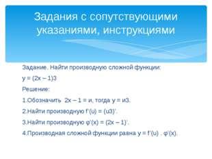 Задание. Найти производную сложной функции: у = (2х – 1)3 Решение: 1.Обозначи
