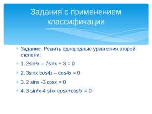 Задание. Решить однородные уравнения второй степени: 1. 2sin²x – 7sinx + 3 =