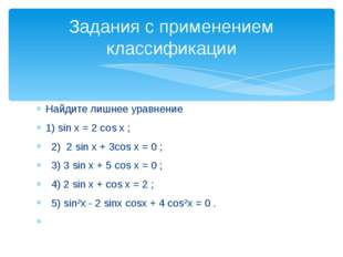 Найдите лишнее уравнение 1) sin x = 2 cos x ; 2) 2 sin x + 3cos x = 0 ; 3) 3