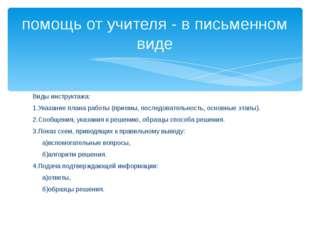 Виды инструктажа: 1.Указание плана работы (приемы, последовательность, основн