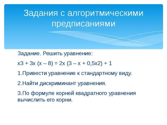 Задание. Решить уравнение: х3 + 3х (х – 8) = 2х (3 – х + 0,5х2) + 1 1.Привест...