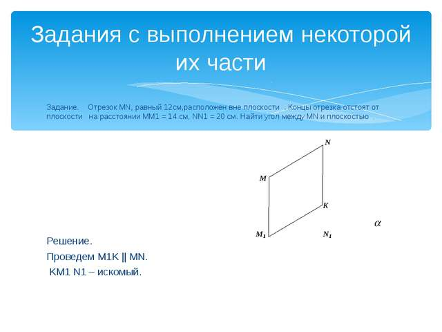 Задание. Отрезок MN, равный 12см,расположен вне плоскости . Концы отрезка от...