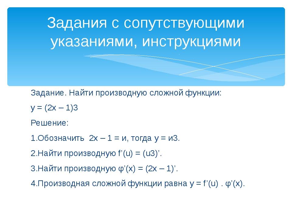 Задание. Найти производную сложной функции: у = (2х – 1)3 Решение: 1.Обозначи...