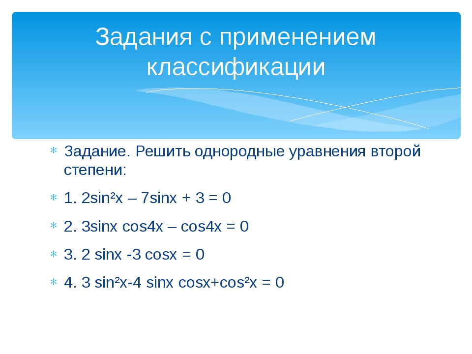 Задание. Решить однородные уравнения второй степени: 1. 2sin²x – 7sinx + 3 =...