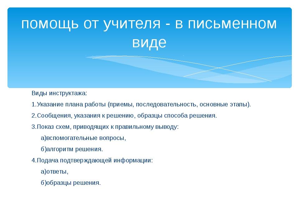 Виды инструктажа: 1.Указание плана работы (приемы, последовательность, основн...