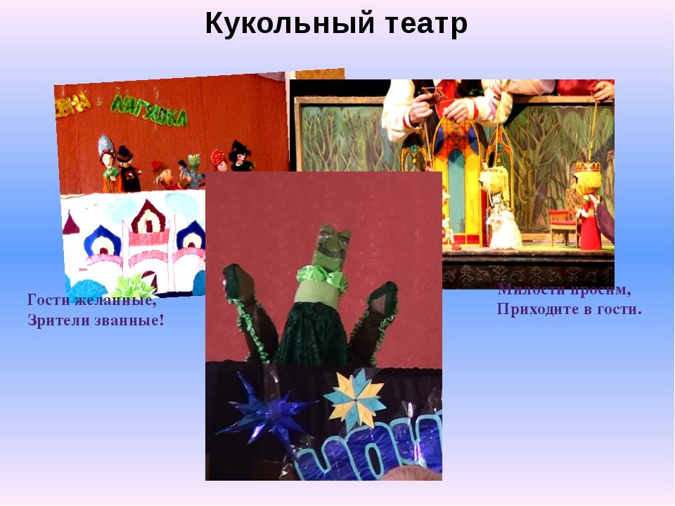 Кукольный театр Гости желанные, Зрители званные! Милости просим, Приходите в...