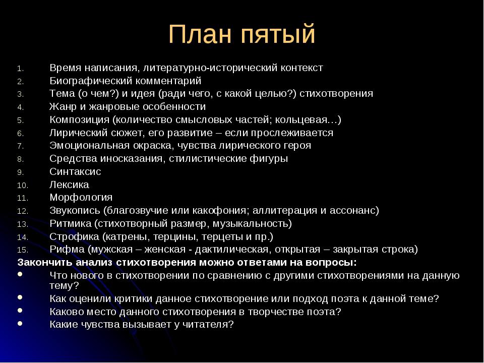 План пятый Время написания, литературно-исторический контекст Биографический...