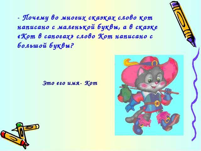 - Почему во многих сказках слово кот написано с маленькой буквы, а в сказке «...