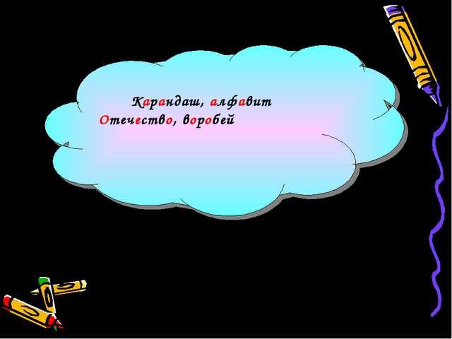 Карандаш, алфавит Отечество, воробей