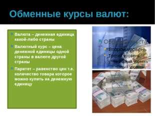 Обменные курсы валют: Валюта – денежная единица какой-либо страны Валютный ку