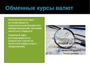 Обменные курсы валют Фиксированный курс – устанавливается национальным банком