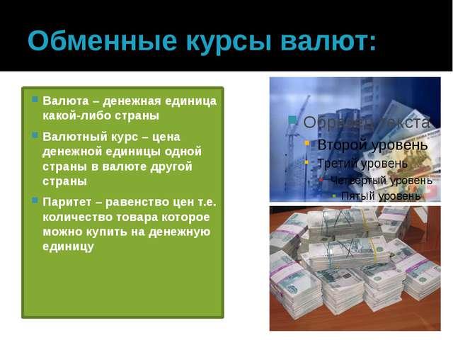 Обменные курсы валют: Валюта – денежная единица какой-либо страны Валютный ку...
