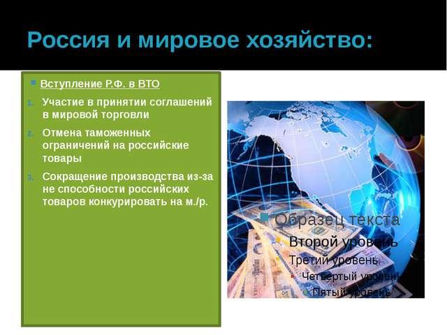 Россия и мировое хозяйство: Вступление Р.Ф. в ВТО Участие в принятии соглашен...