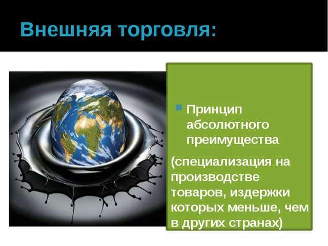 Внешняя торговля: Принцип абсолютного преимущества (специализация на производ...