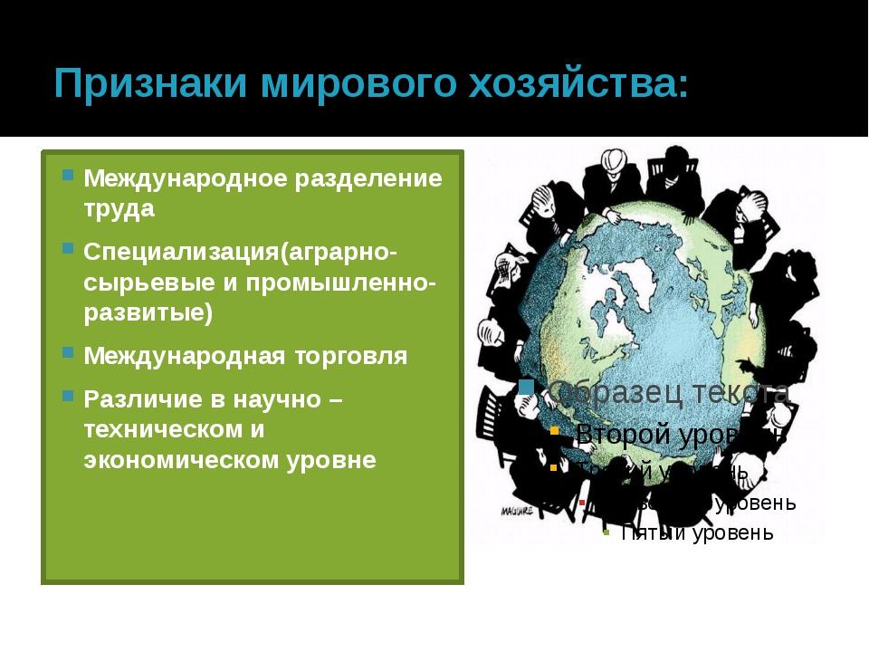 Признаки мирового хозяйства: Международное разделение труда Специализация(агр...