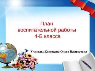 План воспитательной работы 4-Б класса Учитель: Кузнецова Ольга Васильевна