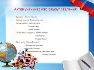 Актив ученического самоуправления Президент - Ятченко Вероника Премьер-минист
