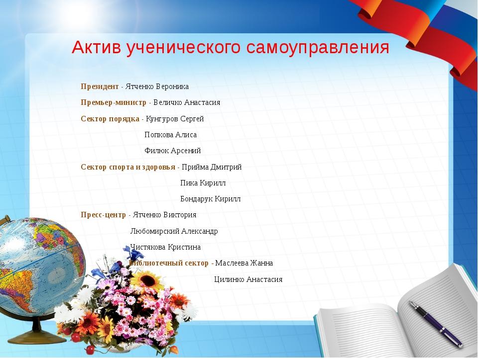 Актив ученического самоуправления Президент - Ятченко Вероника Премьер-минист...