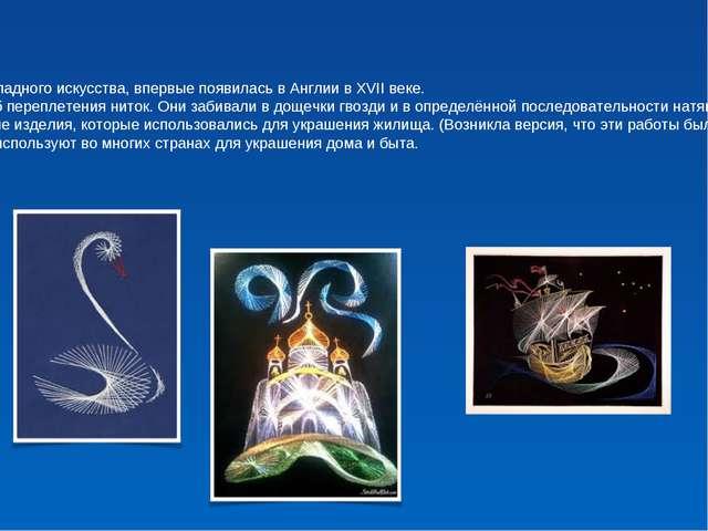 Нитяная графика, как вид декоративно-прикладного искусства, впервые появилась...