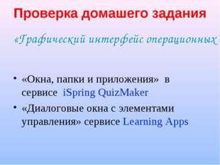 «Окна, папки и приложения» в сервисе iSpring QuizMaker «Диалоговые окна с эле