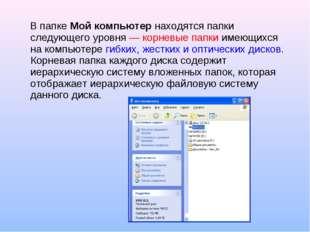 В папкеМой компьютернаходятся папки следующего уровня — корневые папки име